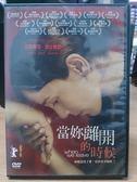 挖寶二手片-K11-032-正版DVD*電影【當妳離開的時候/聯影】-妳願意為了愛,付出多少犧牲?