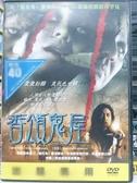 挖寶二手片-X07-115-正版DVD-泰片【香頌鬼屋】-(直購價)