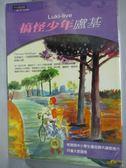 【書寶二手書T6/兒童文學_JIF】搞怪少年盧基_克莉絲汀‧內斯特林格