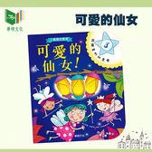 【華碩文化】有聲書-可愛的仙女!