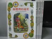 【書寶二手書T5/兒童文學_RDC】鐘樓裡的秘密_大熊的花園_點心奶奶等_共6本合售_附光碟