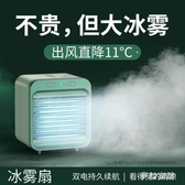 usb小風扇迷你靜音電風扇便攜式制冷空調冷風機小型電動學生可充電 FX5981 【夢幻家居】