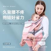 嬰兒背帶外出多功能腰凳新生兒童前抱式抱娃神器輕便四季坐凳透氣【小艾新品】