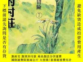二手書博民逛書店罕見大尖山的大冒險07:雲上的村莊Y188953 巖村和朗 青林