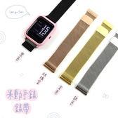 Amazfit 米動手錶 專用錶帶 米蘭錶帶