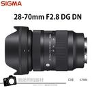 預購 Sigma 28-70mm F2.8 DG DN | Contemporary FOR SONY E卡口 恆伸公司貨