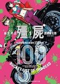 (二手書)殭屍100~在成為殭屍前要做的100件事~(1)