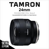 Tamron 騰龍 24mm F2.8 DiIII OSD F051 Sony E接環 鏡頭 公司貨【可刷卡】新創數位