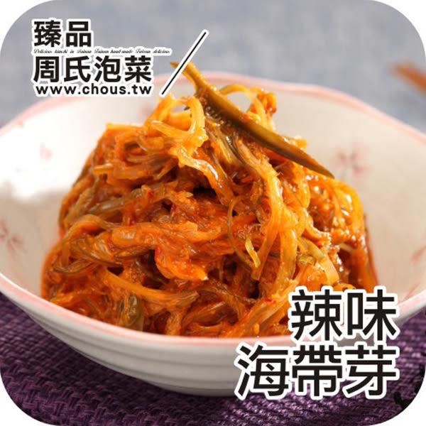 【臻品周氏泡菜】黃金泡菜 超人氣3入組(泡菜,海帶,皇帝菜) 含運價680元