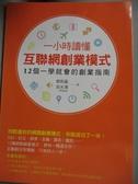 【書寶二手書T1/財經企管_NAI】一小時讀懂互聯網創業模式_姬劍晶