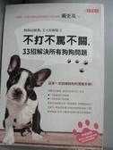 【書寶二手書T5/寵物_KKC】不打不罵不關.33招解決所有狗狗問題_戴更基