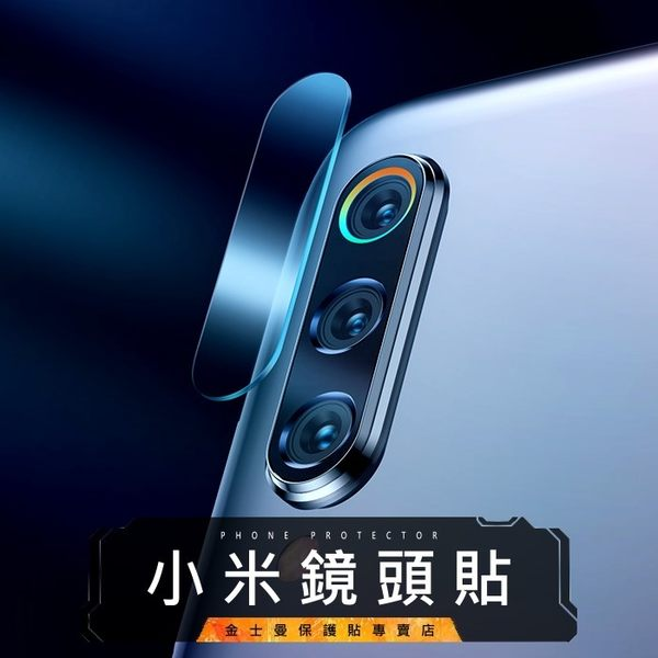 (金士曼) 小米9 小米8 max3 mix3 紅米Note7 Note6 紅米5 鏡頭保護貼 保護貼 玻璃貼 鏡頭貼