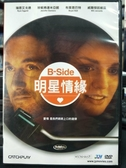 挖寶二手片-P41-010-正版DVD-電影【明星情緣】瑞恩艾戈德(直購價)