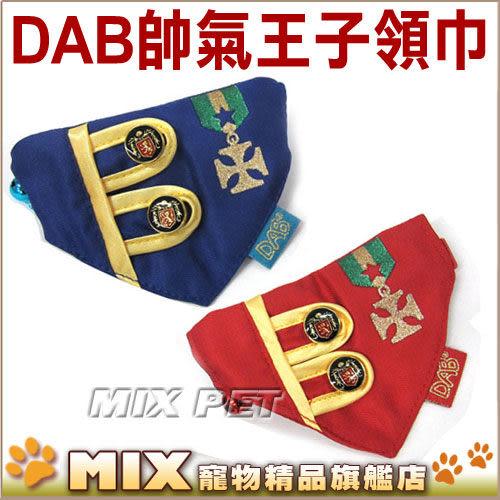 ★DAB【502Q1 帥氣王子 中小型犬領巾 】請選色.如該色缺則隨機出貨