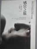 【書寶二手書T6/科學_KKA】感官之旅-感知的詩學_黛安‧艾克曼