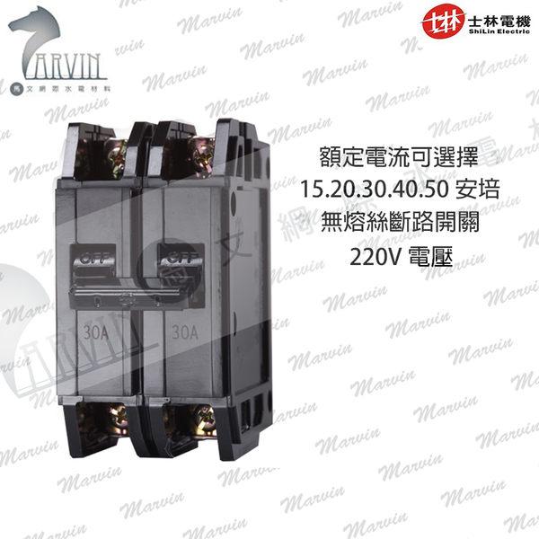 士林電機 無熔絲開關  BH型 2P(15,20,30,40,50) 含稅價一天到貨