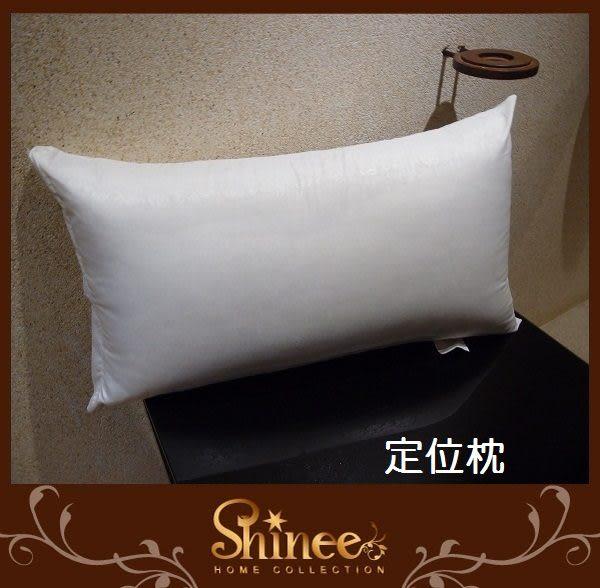 SHINEE 暢銷美國《定位枕》新增吸濕排汗專利科技 2入-枕頭 安眠枕