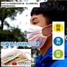 【重複性口罩】紋織氧化鋅紗布口罩(單入)【台灣興隆毛巾製】可重複使用 雙層織造/輕膚性佳
