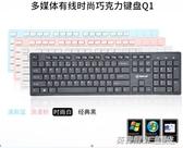 電腦巧克力小型鍵盤筆記本外接 台式辦公USB介面 超薄靜音無聲有線ATF  英賽爾3C