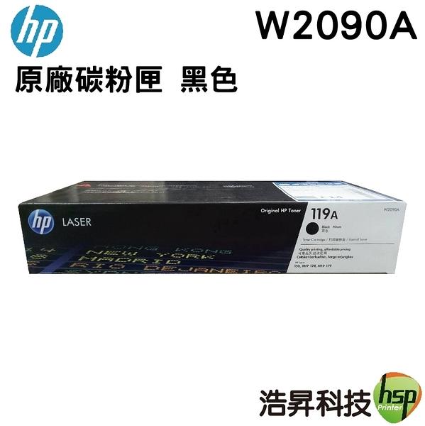 【限時促銷 ↘1540元】HP 119A W2090A 原廠黑色碳粉匣 適用CLJ 150a/150nw/178nw