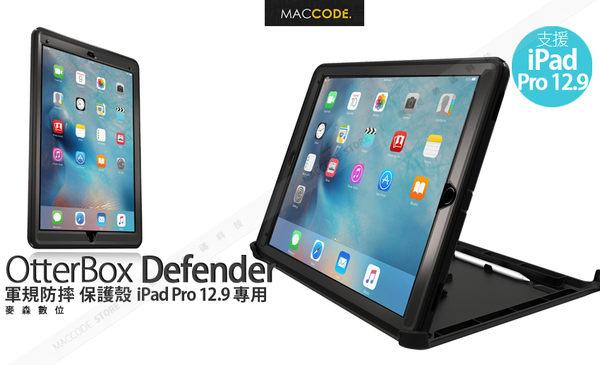 原廠正品 OtterBox Defender iPad Pro 12.9吋 2nd (2017) / 1nd (2015) 專用 防摔 保護殼 附立架 現貨 含稅
