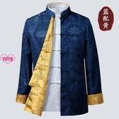 YoYo 棉麻唐裝 唐裝 復古 絲綢外套 長袖 雙面穿 夾克 中國風 民族漢服