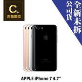 APPLE IPhone 7 32G 4.7吋 空機 板橋實體店面 【吉盈數位商城】 I7 Iphone7