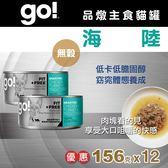 【毛麻吉寵物舖】Go! 天然主食貓罐-品燉系列-無穀海陸-156g-12件組 主食罐/濕食