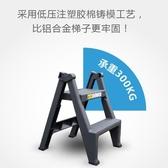伸縮梯 洗車凳子塑料家用折疊小梯子多功能便攜兩二步梯凳室內加厚人字梯DF