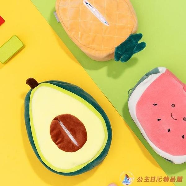 水果系列可愛紙巾抽套牛油果菠蘿創意紙巾盒【公主日記】