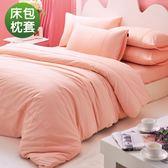 ★台灣製造★義大利La Belle 《前衛素雅》雙人純棉床包枕套組-粉色
