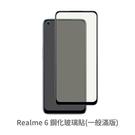 Realme 6 (一般滿版) 鋼化玻璃貼 保護貼 玻璃貼 抗防爆 鋼化玻璃膜 螢幕保護貼