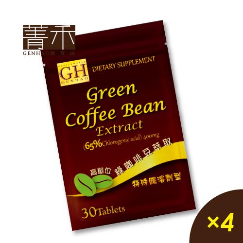 菁禾GENHAO綠咖啡萃取腸溶錠4袋