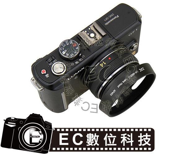 【EC數位】PANASONIC GF1 GF2 GH2 G3 GF5 G7X GF3 G16屬遮光罩LH-46GFII