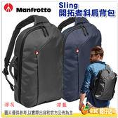 曼富圖 Manfrotto Sling 開拓者斜肩背包 正成公司貨 相機包 斜肩背包 MB NX-S-IGY-2 MB NX-S-IBU