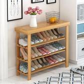 85折楠竹鞋架簡易換鞋凳收納多層防塵鞋柜開學季