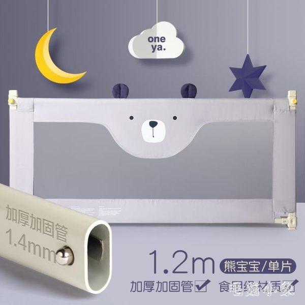床圍欄嬰兒欄桿兒童安全防掉1.2米大床邊擋板床護欄 DJ8417『麗人雅苑』