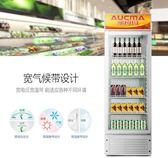 立式單門商用冷櫃保鮮展示櫃超市櫃冰櫃冷藏飲料櫃QM  橙子精品