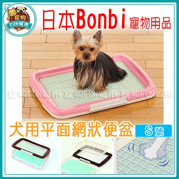 日本Bonbi 犬用網狀便盆【S號】適用30*45公分小尺寸尿布墊 平面式 狗便盆 尿盤 尿盆 狗廁所