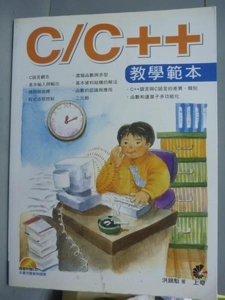 【書寶二手書T6/電腦_PJQ】C/C++教學範本_洪錦魁_有光碟