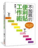 (二手書)不加班的便利貼工作術:整理頭腦、管理時間、生產創意、達成目標,一切都能..