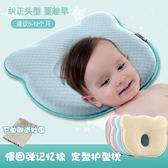 嬰兒定型枕 嬰兒枕頭0-1歲防偏頭兒童定型枕新生兒矯正扁頭透氣寶寶記憶棉枕 七夕情人節