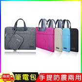 Cartinoe卡提諾13.3吋凌度系列手提防震袋兩用筆電包 手提包 防水包 電腦包