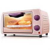 電烤箱控溫家用烤箱家蛋糕雞翅小烤箱烘焙多功能迷你烤箱IGO  智能生活館
