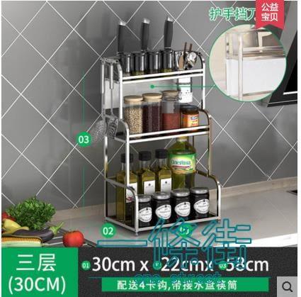 【618好康又一發】廚房置物架收納架調料調味架刀架用品