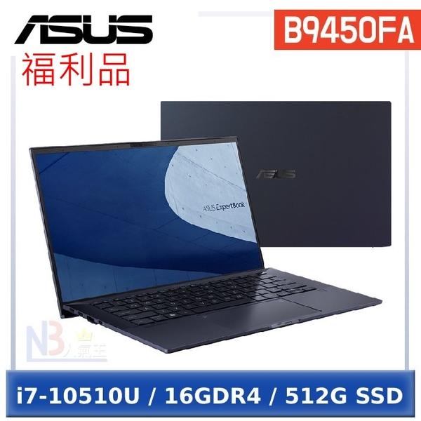 【福利品】ASUS B9450FA ExpertBook 14吋商務筆電(14/i7-10510U/16G/512G PCIE SSD/3年保固)
