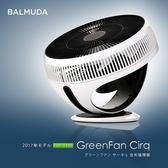 電風扇 風扇 家電【U0090】日本BALMUDA 循環扇EGF-3300 完美主義