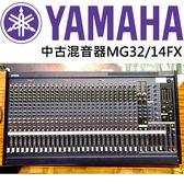 ★二手品出清★YAMAHA混音器MG32/14FX~功能正常含航空箱(限自取)