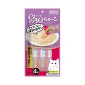 寵物家族-日本CIAO啾嚕肉泥(奢華鮪魚+龍蝦)14g*4入