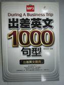 【書寶二手書T9/語言學習_GTD】出差英文1000句型-實用會話5_張瑜凌